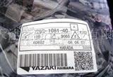 YAZAKI 矢崎连接器