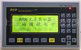 双串口文本显示器POP-D(ARM芯片)