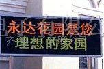 河东北辰区天津led电子显示屏/广东中山LED