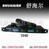 舒海尔 专业无线 KTV话筒 U24D