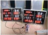 南京LED温湿度时钟数字显示屏
