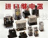 磐昌继电器SIP-1A05