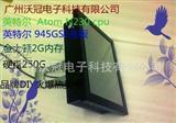 沃冠15寸触摸一体电脑LG三星电脑显示屏