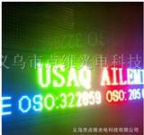 P10半户外彩色 LED电子显示屏幕