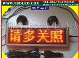 最新多国语言车载LED呼号电子显示屏