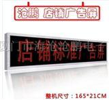 厦门呼号电子显示屏 LED广告屏