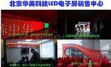北京厂家LED呼号电子显示屏(图)