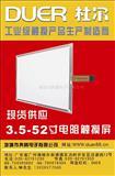 工业级质量电阻触摸屏(3.5-52寸)