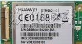 华为GSM/GPRS UART接口模块模块 GTM900-C