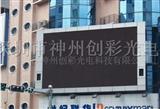 杭州led显示屏 P16户外全彩显示屏箱体