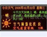 LED气象信息屏_LED气象屏_LED气象预警屏(实图)