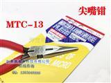 日本MTC-13尖嘴钳 MTC-13电子钳 MTC-13尖咀钳