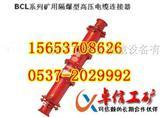 BCG1矿用隔爆型高压电缆连接器厂价低售