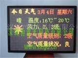 LED气象屏