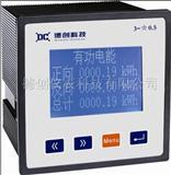 交流电流电压表DCX96-AUI3