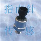 空压机专用压力传感器,环保压力变送器