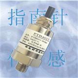 北京装载机用压力传感器,衡器用压力变送器