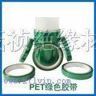 PET绿色高温胶带 绿色高温喷涂胶带