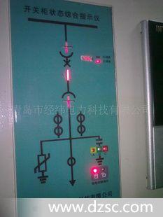 开关状态指示仪HC-KZX53