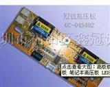 液晶高压板 笔记本电脑高压板