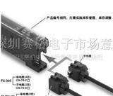 SUNX(神视)漫反射光纤FD-FM2S