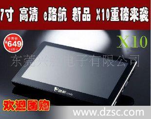 厂家特价E路航X11最新7寸高清导航仪X10带4G