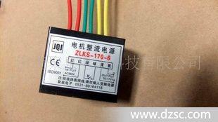 电机整流电源ZLKS-170-6