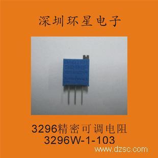 适用于BOURNS3296W精密可调电位器