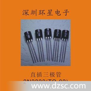 现货BJT单路通用晶体管2N2222