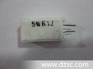 水泥电阻5W 0R1立式,通用电阻
