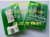 温湿度模块HSM-20G