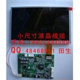 (AT070TN07)7寸模拟屏液晶模块LCM液晶显示模组