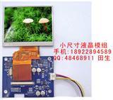 3.5寸TFT LCDLCM液晶显示模块液晶模组