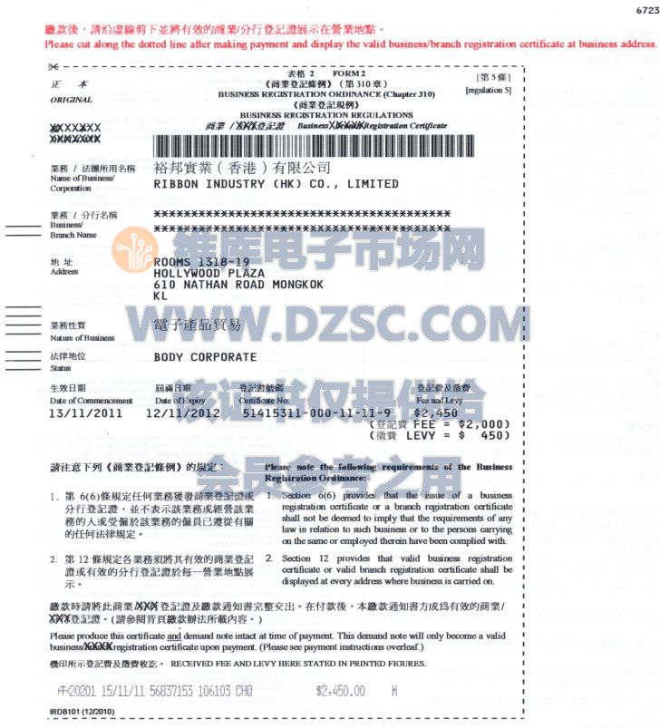 裕邦实业(香港)有限公司 (非本站正式会员)
