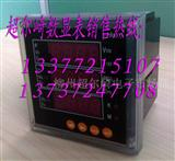 HHB1系列数显电流、电压表,PS194Q-1S1,SX-42、SX-16