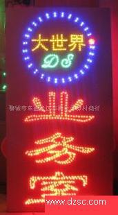 定做LED电子灯箱/LED广告招牌/闪动灯箱