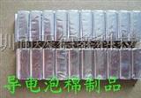 导电泡棉屏蔽材料 导电布导电泡棉 导电泡棉海棉