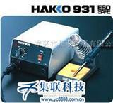 日本白光HAKKO 0937电焊台(拆消静电电焊台)