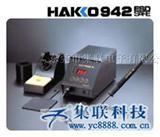 日本HAKKO白光942恒温焊台|白光942恒温电烙铁