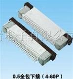 FPC插座FFC插座FPC排线插座座FPC连接插座