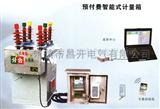 ZW8-12/630-20智能预付费计量箱