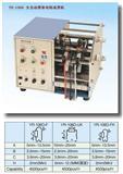 台湾亿荣全自动带式电阻成型机
