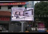 户县LED大电视屏幕