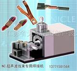 电动车线束焊接机