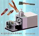 铜电刷线焊接机