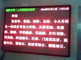 济南医院单双色显示屏控制卡;中型显示屏控制器
