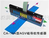 CA-16A型AGV磁导航传感器
