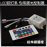 LED灯带控制器 LED七彩灯带专用