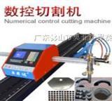 广东小型数控等离子切割机,佛山数控切割机商