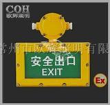 BXE8400_防爆标志灯,LED防爆应急灯,应急照明灯